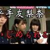 【悲報】欅坂46で新たなイジメが発覚...(証拠映像あり)
