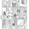 隔週更新漫画『メートル』 #8