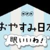NHK深夜テレビ「おやすみ日本」が終わるのは何時?と、第20回ゲスト岡村靖幸の感想