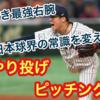 【プロ野球選手解説】日本球界の常識を変えるやり投げピッチング。山本由伸のピッチングフォーム