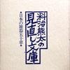 料治熊太の見直し文庫 日本の雑器五十章