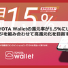 TOYOTA Walletの還元率が1.5%にUP!チャージを組み合わせて高還元化を目指す攻略法