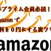 【2017年版】amazonの送料を無料にするお得な裏ワザを徹底解説
