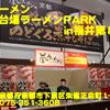 拳ラーメン@お台場ラーメンPARK in 福井第8弾~2018年3月12杯目~