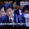 【森友】佐川元国税庁長官、証人喚問へ!与党が軟化
