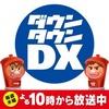 『ダウンタウンDX』出川哲朗の潔白宣言が物議「ネタにするのはどうなの?」