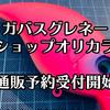 【Megabass×タックルアイランド】ブラックバスに効くピンクカラーのショップオリカラ「グレネード キラーピンク」通販予約受付開始!