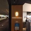 空港のカードラウンジ利用するならエポスゴールドカードをフル活用