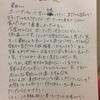 【連載第4回】ねむる前に書く菅田将暉くんへの手紙