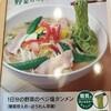 【ファミレスダイエット】1日分の野菜のベジ塩タンメン 糖質控えめ【ガスト】