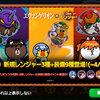 ラインレンジャー 2018年4月の新レンジャーアップデート! ラインレンジャー×エヴァンゲリオンコラボ
