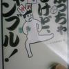 「ギャンブラー英才教育 - 浅田次郎」ちくま文庫 わかっちゃいるけどギャンブル! から