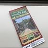 旅の知恵袋:金沢観光には、「城下まち金沢周遊」と「1日フリー乗車券」がオススメ!!