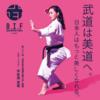 『武道×フィットネス』の流れ…『筋肉女子』への憧景トレンド