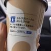 ローソンのMACHIcafeのミルクが変わっていました