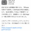 iOS 10.3リリース!AirPodsを探すやSiriでの支払いに対応!