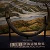 博物館探訪日記04 北海道博物館特別展「ジオパークへ行こう!-恐竜、アンモナイト、火山、地球の不思議を探す旅ー」