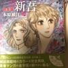 摩利と新吾 完全本 購入と、木原敏江先生の原画展2回目と、サインと握手で幸せです。
