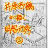 井原西鶴が描く明智光秀! その2 ~『武家義理物語』巻一の二「瘊子は昔の面影」~