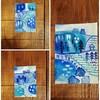 ミンネで青の風景画を販売