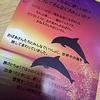 イルカ 漁師さんの  お話しを聴いてきました