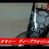 お待たせいたしました!ロート福が来るよ缶の開封動画の解説記事!