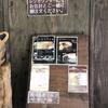 北海道一周その後2016/10/18無料コーヒー券をいただいたから行ったわけではない那須フィンランドの森ハンモックカフェ