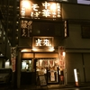 【今週のラーメン2979】 中華そば 光来 (東京・新宿) 味噌らーめん