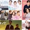 2月から始まる韓国ドラマ(BS)#2-1 2/1~15 放送予定