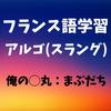 """【仏語スラング】""""俺の◯丸""""と言うと、""""まぶだち""""という意味になる!?"""