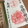 愛知県犬山市の桃太郎神社の御朱印いただいてきました!