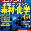 週刊エコノミスト 2018年06月05日号 最強!ニッポンの素材・化学/ここが変だよ 企業統治