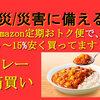 震災/災害に備える!~amazon定期おトク便の活用~「レトルト カレー」買いました!
