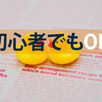 超目玉【カランレッスン】についてご紹介!