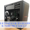 【ゲーミングPCレビュー】G-Tune PN-Z【ベンチマーク測定】