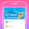 【中国】モノを預けたら60分以内で指定の場所まで届けてくれる配達アプリ