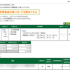 本日の株式トレード報告R3,02,15