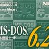 V20ボードでMS-DOSを動かしたい! その1