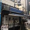ごぶごぶでも有名!千日前の老舗名店!カレーうどんと肉うどんが最高!