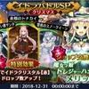 【イドラ ファンタシースターサーガ】3人目の無料配布キャラを求めて・・・!