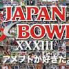 第33回ジャパンXボウル 富士通フロンティアーズvsパナソニックインパルス 試合レビュー