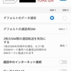 Huawei P20(EML-L29) No.4 SIM設定,FOMAは利用不可