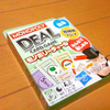 【カードゲーム】モノポリーのカードゲーム版「MONOPOLY DEAL/モノポリーディール」