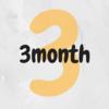 生後3ヵ月になりました!