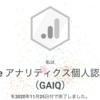 Googleアナリティクス資格(GAIQ)取りました!!