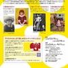 [企画展]★『赤い服の少女』が絵本になった!展