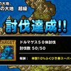 level.1036【ガチャ】神獣10%地図ふくびきスーパー!!