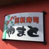 千葉房総の海の幸を食べるなら回転寿司「やまと」が地元力No.1のチェーン店