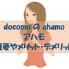 """【アハモ】ドコモの新料金プラン""""ahamo""""!3月導入を控え、概要とメリットや注意点を解説。auも低価格プランを発表!"""
