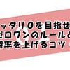 【ダーツ初心者】ピッタリ0を目指せ!ゼロワンのルールと勝率を上げるコツ!